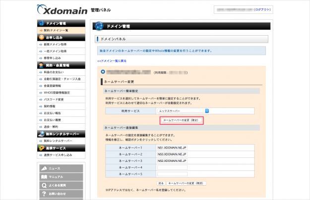 xdomain-dns-server-09