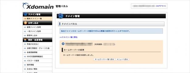 xdomain-dns-server-10