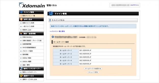 xdomain-dns-server-11