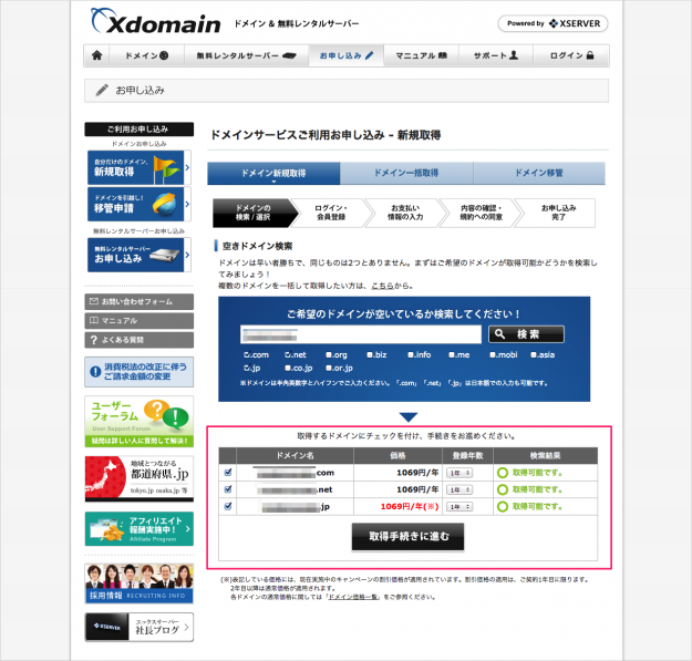 xdomain-domain-acquisition-02