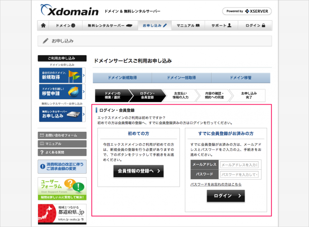 xdomain-domain-acquisition-03