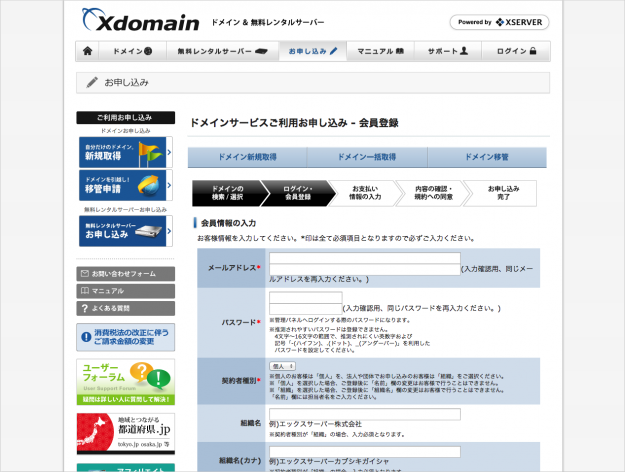 xdomain-domain-acquisition-04
