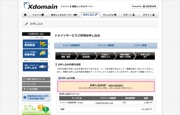 xdomain-domain-acquisition-08