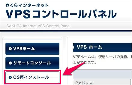 さくらのVPSにDebian 6.0(squeeze)をインストールしてみた00