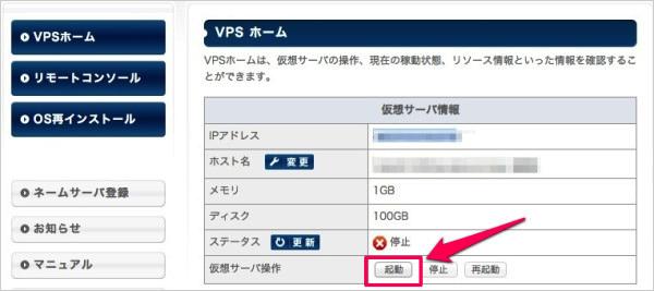 さくらのVPSにDebian 6.0(squeeze)をインストールしてみた24