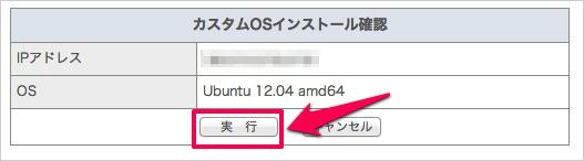 さくらのVPSにUbuntu 12.04LTSをインストールしてみた02