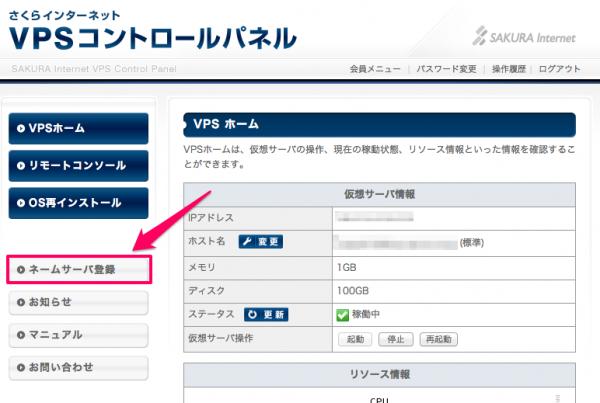sakura-vps-domain-1
