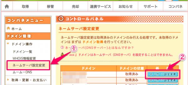 sakura-vps-domain-12