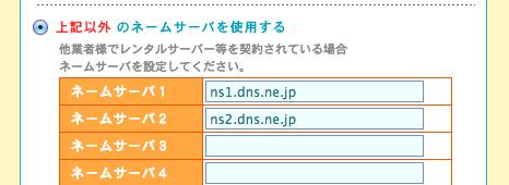 sakura-vps-domain-13