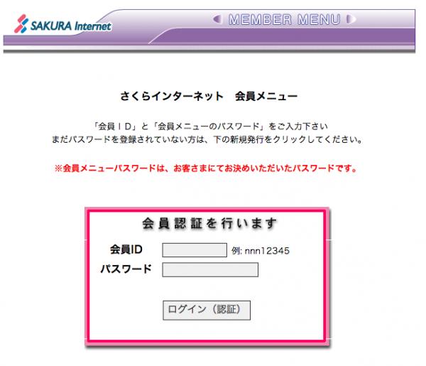 sakura-vps-domain-2