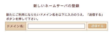 sakura-vps-domain-4