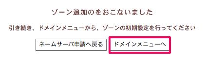 sakura-vps-domain-5