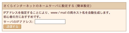 sakura-vps-domain-8