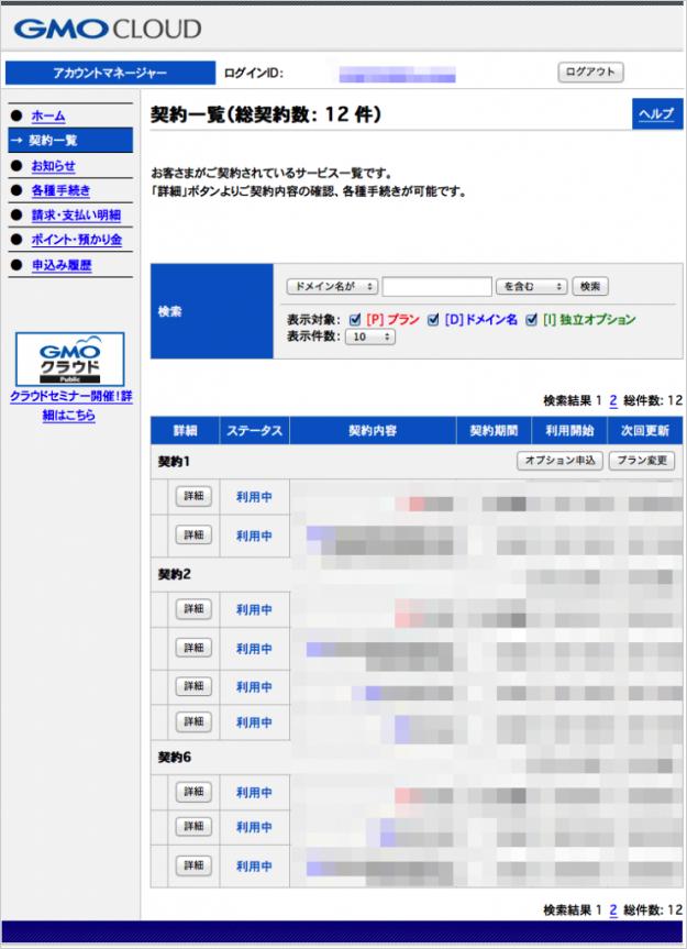gmo-account-11