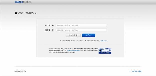 gmo-domain-add-00