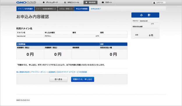 gmo-domain-add-11