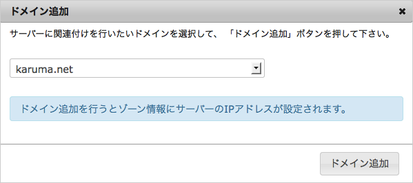gmo-domain-add-24