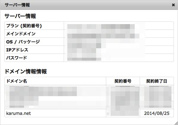 gmo-domain-add-32