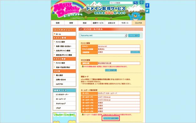 gmo-domain-add-43