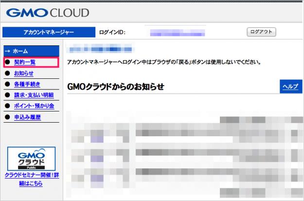gmo-domain-del-10