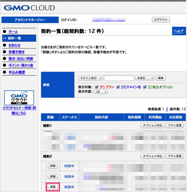 gmo-domain-del-11