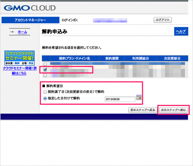 gmo-domain-del-13
