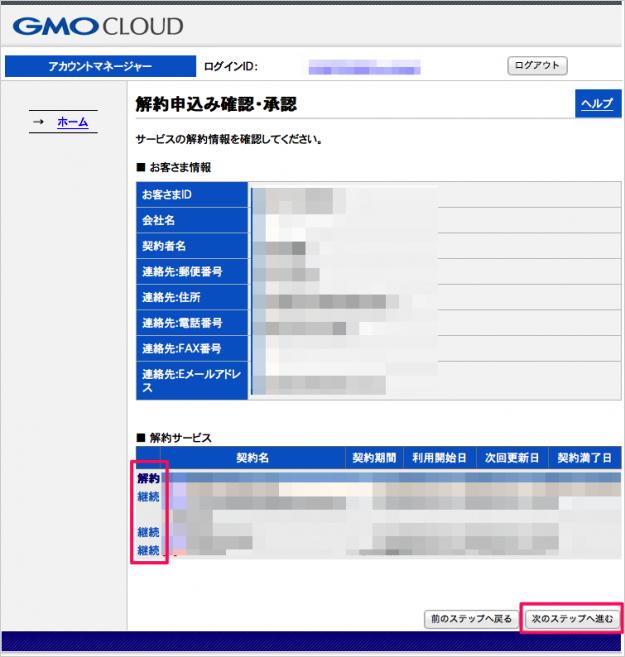 gmo-domain-del-14