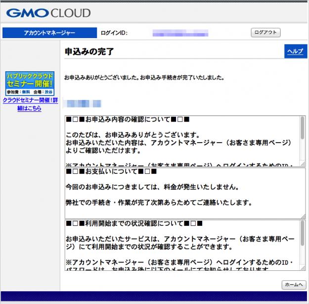 gmo-domain-del-15