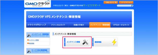 gmo-info-04