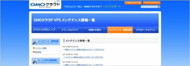 gmo-info-05