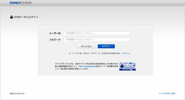 gmo-password-00