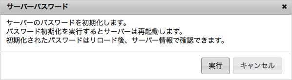 gmo-password-22
