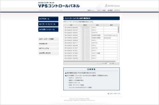 sakura-info-31