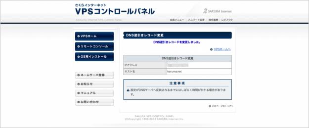 sakura-reverse-dns-04