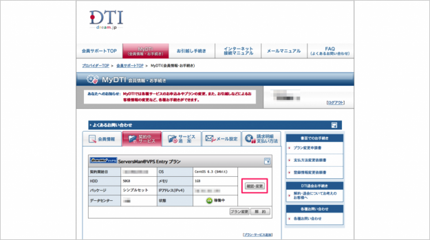 dti-console-01