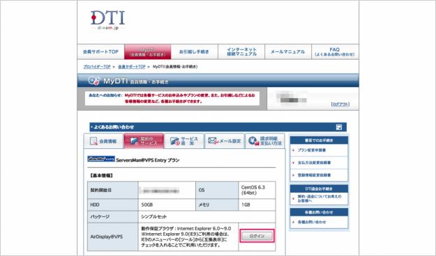 dti-console-02