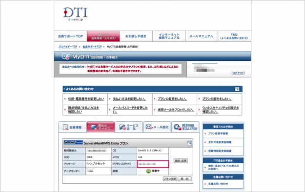 dti-domain-01