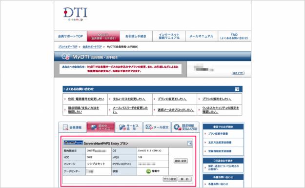 dti-info-02