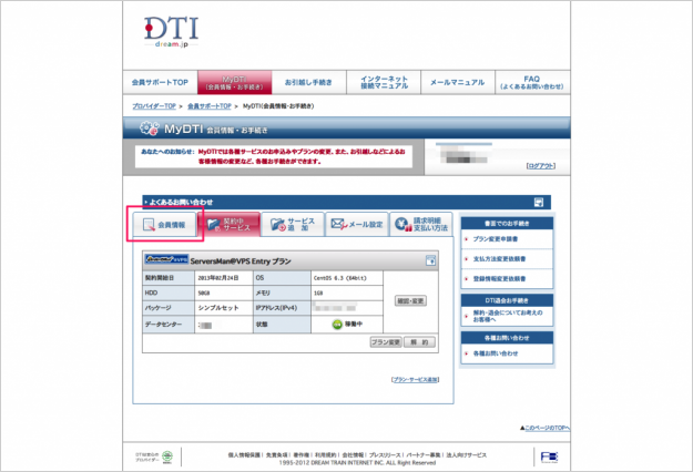 dti-password-01