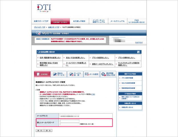 dti-password-21