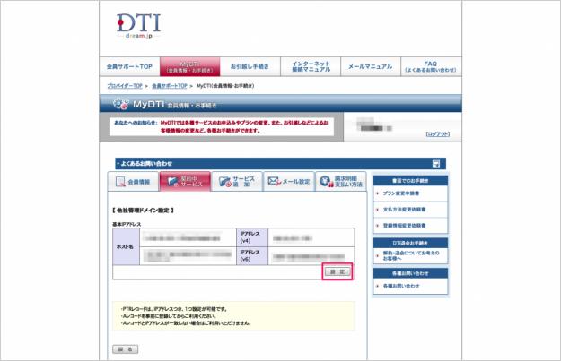 dti-reverse-DNS-11