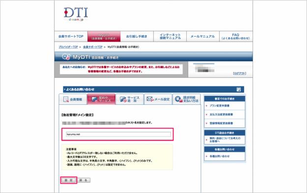 dti-reverse-DNS-12