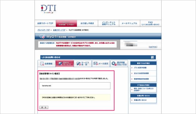 dti-reverse-DNS-14