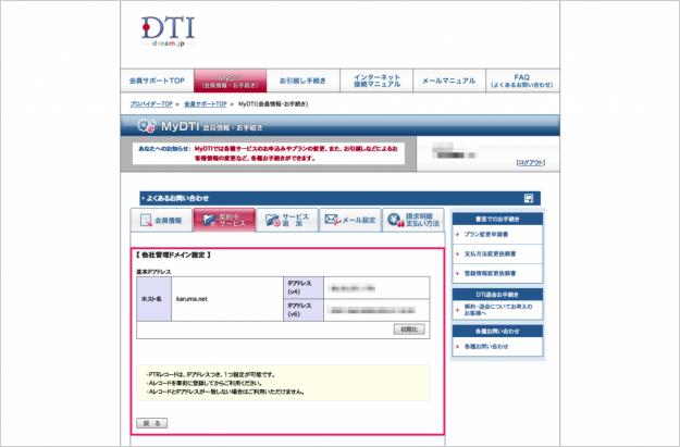 dti-reverse-DNS-15
