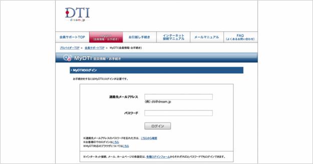 dti-server-start-stop-00