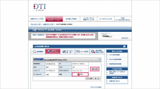 dti-server-start-stop-01