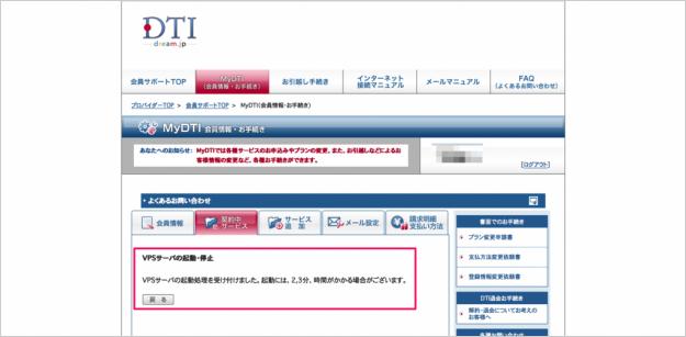 dti-server-start-stop-05