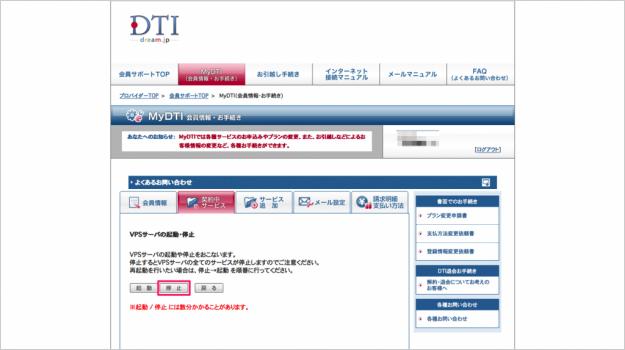dti-server-start-stop-10