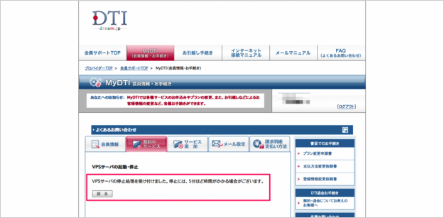 dti-server-start-stop-11