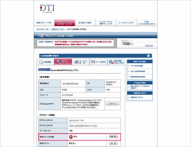 dti-server-start-stop-12